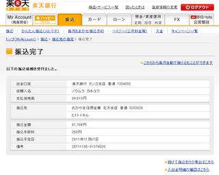 全画面キャプチャ 20111105 04136.bmp.jpg