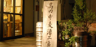 高円寺.jpg